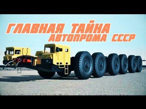 МАЗ 7904 —  главная тайна отечественного автомобилестроения [ АВТО СССР #19 ]