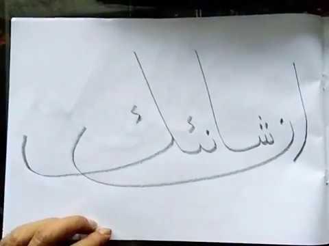 Kaligrafi Khat Diwani Qs Al Kausar Ayat 3