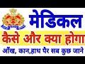 मेडिकल कैसे होगा। up police bharti 2018 medical test,upp medical kaise hota hai,medical test video