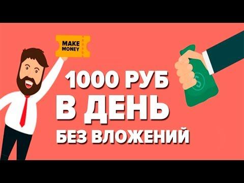 ЗАРАБОТАЛ 1000 РУБЛЕЙ ЗА 1 ДЕНЬ! ЗАРАБОТОК В ИНТЕРНЕТЕ БЕЗ ВЛОЖЕНИЙ