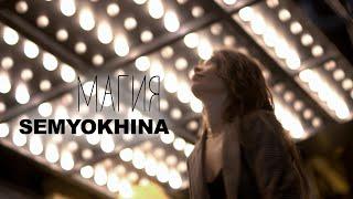 Смотреть клип Semyokhina - Магия