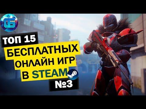 Топ 15 Бесплатных Онлайн Игр в Steam | Бесплатные MMO игры в Стим Часть 3