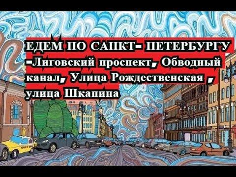 ЕДЕМ ПО САНКТ- ПЕТЕРБУРГУ  -Лиговский проспект, Обводный канал, Улица Рождественская , улица Шкапина