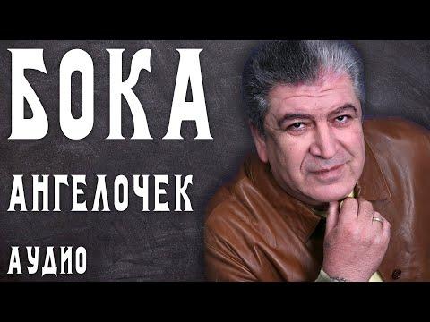 Бока (Борис Давидян) - Ангелочек