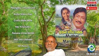 Muthal Mariyathai HD (1985)   Audio Jukebox   Ilaiyaraaja Music   Tamil Melody Ent.
