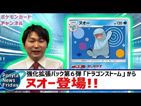 【ポケカ最新情報】水タイプ超強化!ヌオー登場