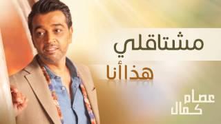 عصام كمال - مشتاقلي (النسخة الأصلية) | 2005