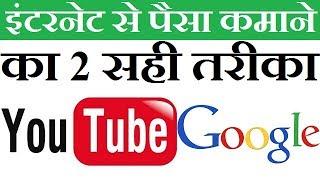 Make Money By Internet At Home Hindi 2017