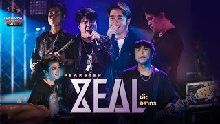 [FULL] Songtopia Livehouse 'PEAKSTER' | ZEAL​​ และแขกรับเชิญ เอ๊ะ จิรากร