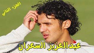 لاعبين سعوديين اختفوا من الملاعب بسرعه بعد ماتألقوا بشكل لافت   الجزء الثاني