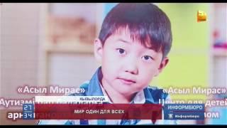 В Кызылорде открылся центр для детей с аутизмом