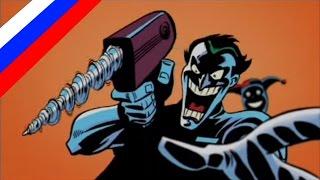 Batman: Mad Love Episode 1 (русская озвучка)