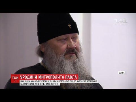 ТСН: Намісник Києво-Печерської лаври вкотре гучно відсвяткував свій день народження