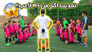 تحديات ضد كتيبة خالد #2 !! ( 35 لاعب يتنافسون على الجائزة الكبرى و لقب الأفضل !! )