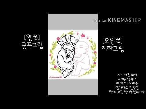 리타랑(실틴☆)트레합다기