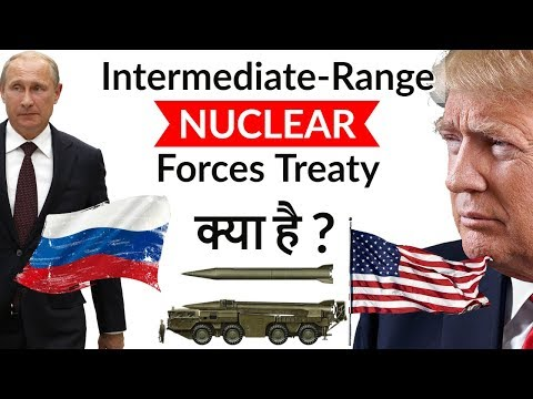 INF Treaty क्या है ? Trump to End Nuclear Missile Treaty with Russia परमाणु हथियार करार