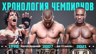 Хронология Всех Чемпионов UFC в Полусреднем Весе