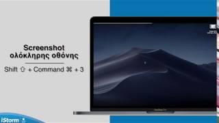 Screenshot στο Mac by iStorm Team