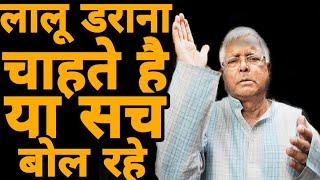 CBI vs Kolkata Police पर Lalu Yadav को सुन लीजिए | The Z Plus