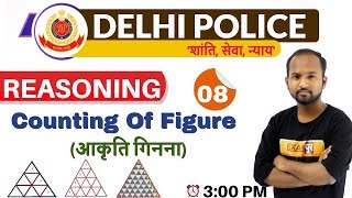 CLASS -08|| #DELHI POLICE || REASONING || BY Pulkit sir || Counting Of Figure