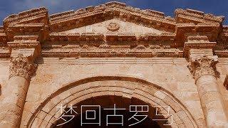 【约旦vlog】58-杰拉什是全世界保存最完善的古罗马城镇