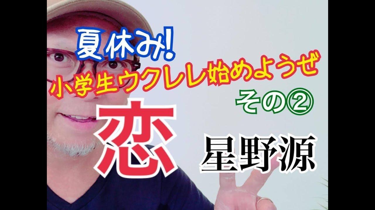 【夏休み】小学生ウクレレ始めよう!その②「恋」星野源 / 超簡単【コード&レッスン付】GAZZLELE KIDS