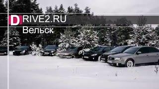 Drive2.ru Вельск.