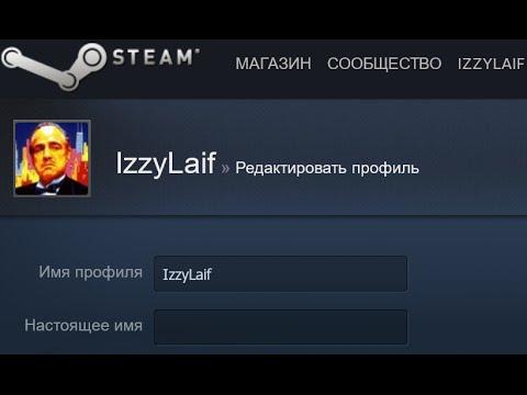 Как поменять логин имя Steam
