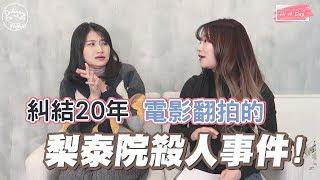 怪談 轟動全韓的梨泰院殺人事件 究竟結局是什麼???