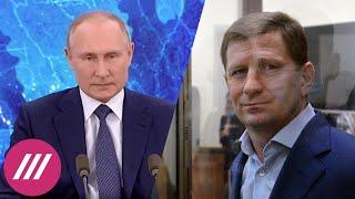 Путин о митингах в Хабаровске и деле Фургала: \