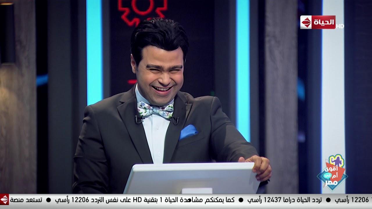 أقوى أم فى مصر | 7فبراير 2020 - الحلقة كاملة