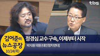정경심 교수 구속, 이제부터 시작 (박지원)   김어준의 뉴스공장