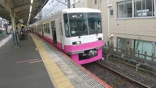 新京成線 普通松戸行き 8800形8805編成 八柱駅にて