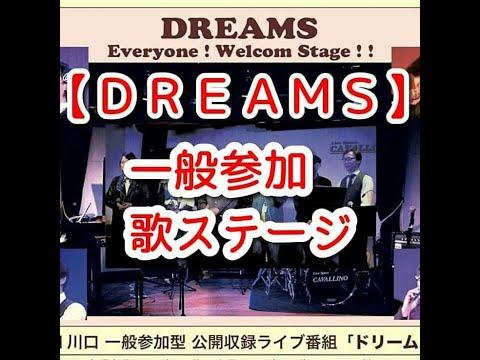 20200224【ドリームス10】ダイジェスト