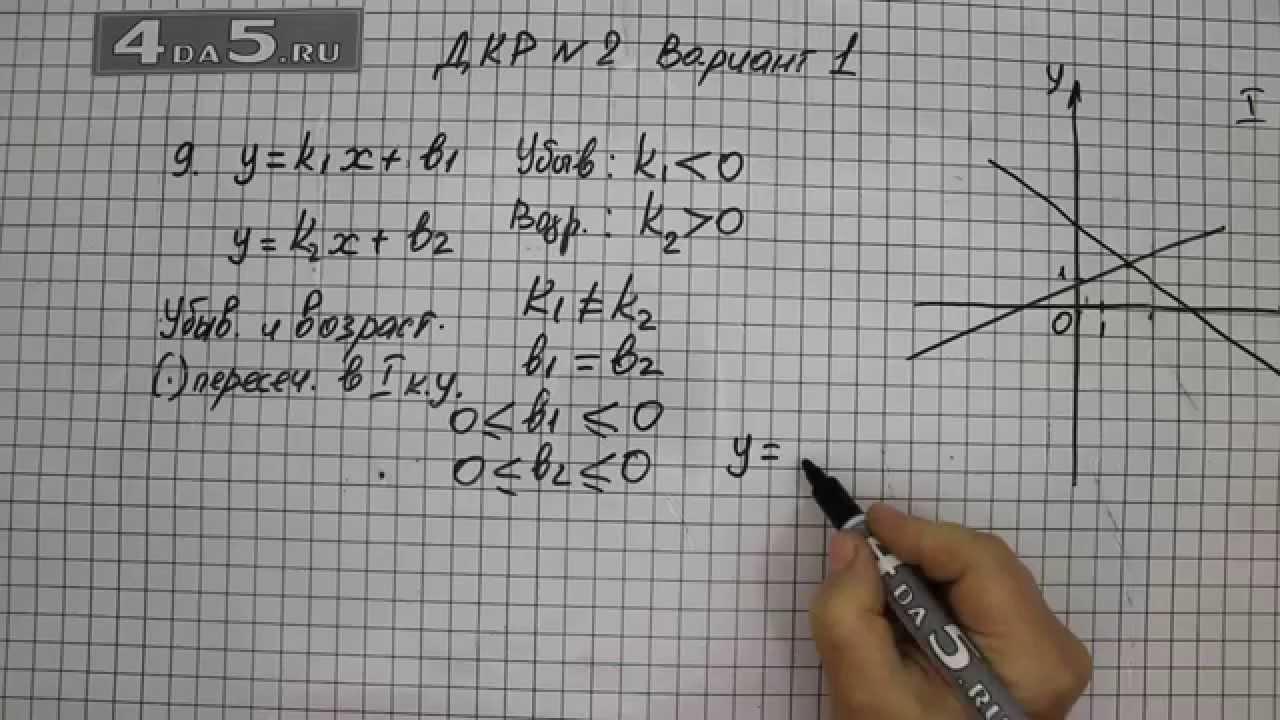 Алгебра 7 класс задачник мордкович домашняя контрольная работа 2 ответ и решение