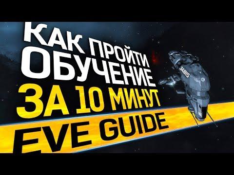 EVE Guide: Как пройти обучение за 10 минут - Гайд по EVE Online