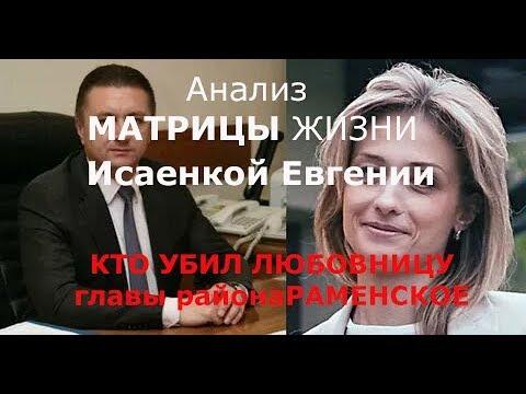 Евгения Исаенкова, любовница главы Раменское. Анализ Матрицы