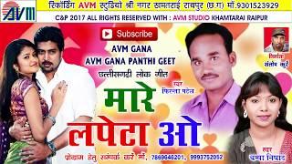 Cg song-Mare Lapeta o-फिरन्ता पटेल-Firanta patel, Champa nishad-Chhattisgarhi geet-video 2017