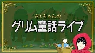 さょちゃんのグリム童話ライブ【赤ずきん】