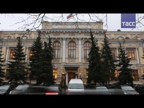 Список банков, лишенных лицензии в 2017 году, ЦБ отзывает