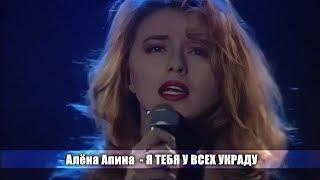 Алена Апина Я тебя у всех украду Хит Парад Останкино 1994