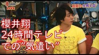 今年も無事に生放送を終えた日本テレビ系大型特番『24時間テレビ40 告白...
