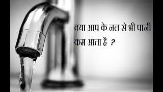 अगर आप के नल से भी पानी कम आता है तो ये वीडियो ज़रूर देखे ,How  to clean hard water from your tap