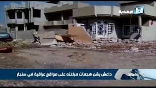 داعش يشن هجمات مباغته على مواقع عراقية في سنجار