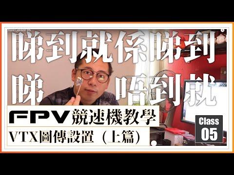99 FPV 無人機 教學課程 Lesson 05 VTX圖傳設置 (上篇) 廣東話 99 How to FPV Racing Drone Lesson