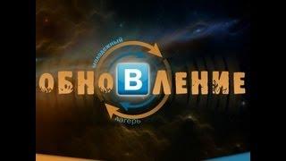 """""""обноВление"""" Молодежный лагерь (прикол) Набрань 3-11 сентября"""