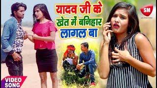 यादव जी के खेत में बनिहार लागल बा | Antra Singh Priyanka का सबसे धासु गाना 2019 | Anil Bhai Vivek