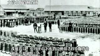 名古屋市下水道100年の歴史(前編)
