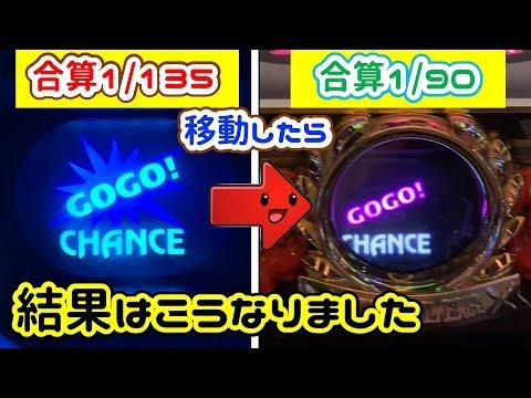 【衝撃】イベント日に角台から角台へ移動。結果はいかに!?【2019.10.19】