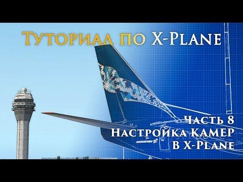 ✈️ X-Plane 11 Туториал. Часть 8. Настройка камер в X-Plane.
